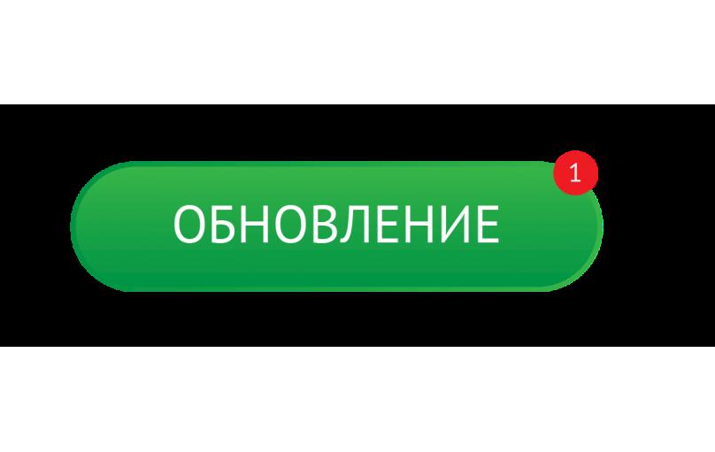 Новые программы за сентябрь 2020 г.
