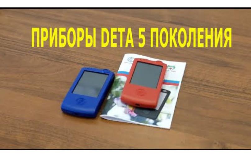 Новые приборы Дета Ритм-30 М5 и Дета АП-30 М5
