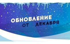 Новые программы за декабрь 2020 г.